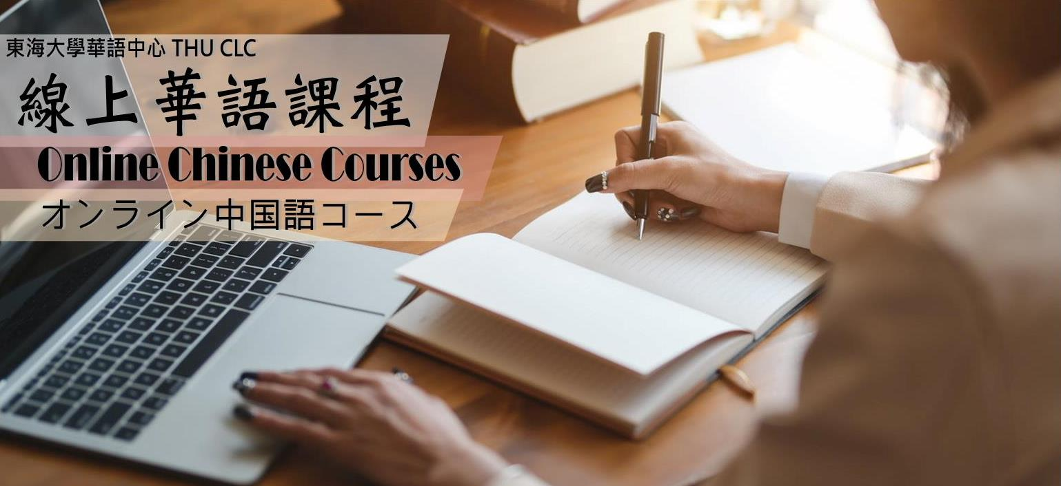 【Online Chinese Language Courses】Admission Open!